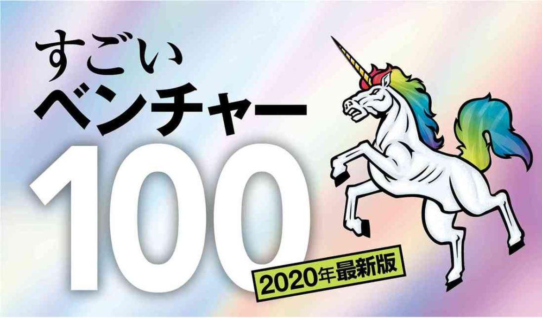 週刊東洋経済「すごいベンチャー100」に選出いただきました!!