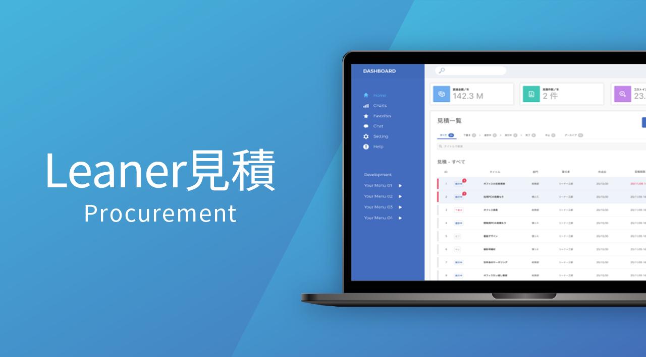 支出管理SaaS提供のリーナーテクノロジーズ 新製品「Leaner見積」をリリース