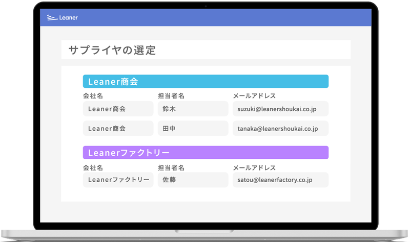 【新機能リリース】「Leaner見積」で比較表の自動作成をサポートする新機能をリリース