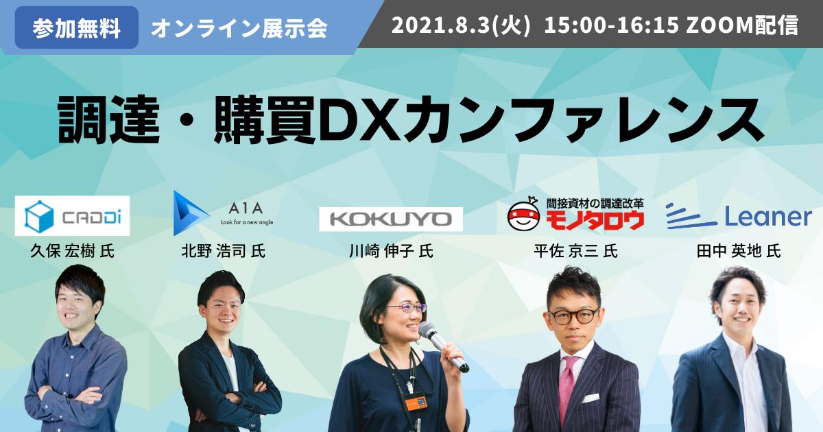 「調達・購買DXカンファレンス2021」開催のお知らせ