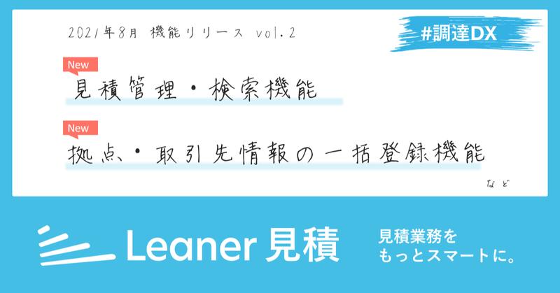 【新機能リリース】「Leaner見積」において、見積比較表に関する各種機能をリリース